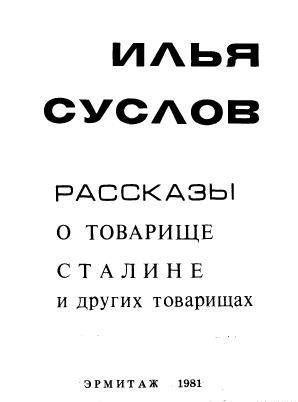 Рассказы о товарище Сталине и других товарищах