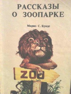 Рассказы о зоопарке