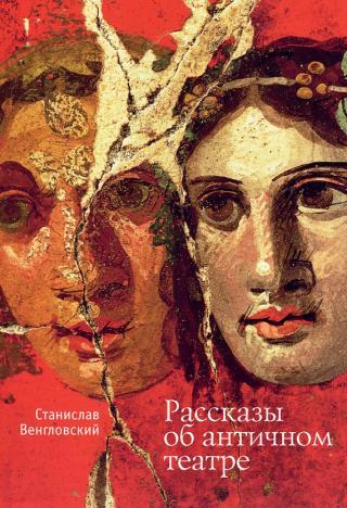 Рассказы об античном театре