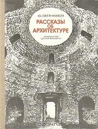 Рассказы об архитектуре