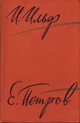Рассказы, очерки. Фельетоны (1929–1931)