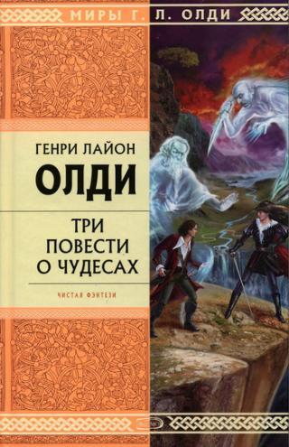 Рассказы очевидцев или Архив Надзора Семерых