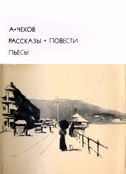 Рассказы; Повести; Пьесы