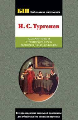 Рассказы; Повести; Стихотворения в прозе; Дворянское гнездо; Отцы и дети