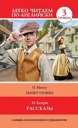 Рассказы / Short Stories [litres]