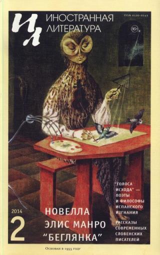Рассказы словенских писателей