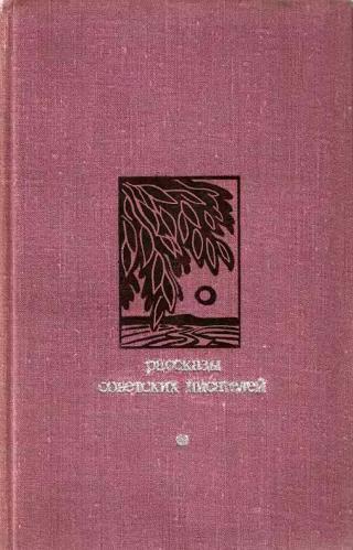 Рассказы советских писателей
