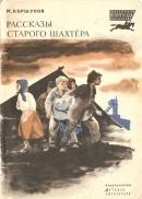 Рассказы старого шахтёра