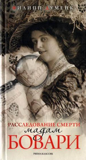 история мадам о читать