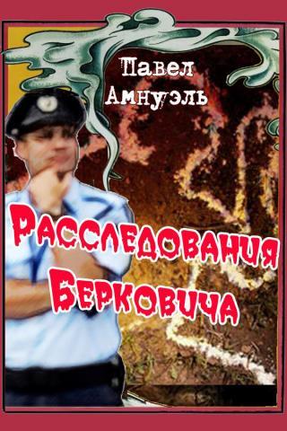 Расследования Берковича - 1 [сборник]