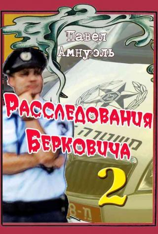 Расследования Берковича - 2 [сборник]
