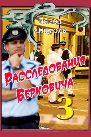 Расследования Берковича - 3 [сборник]