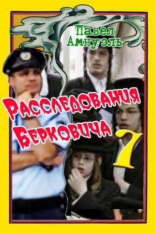 Расследования Берковича - 7 [сборник]