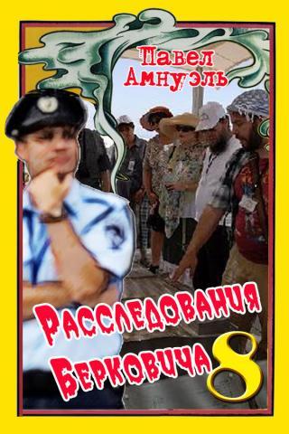 Расследования Берковича - 8 [сборник]