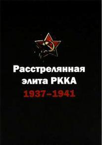 Расстрелянная элита РККА 1937-1941