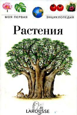 Растения :Моя первая энциклопедия