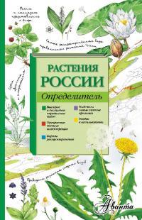 Растения России. Определитель