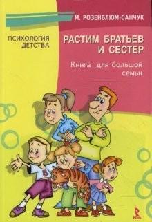 Растим братьев и сестер: кн. для хорошей семьи