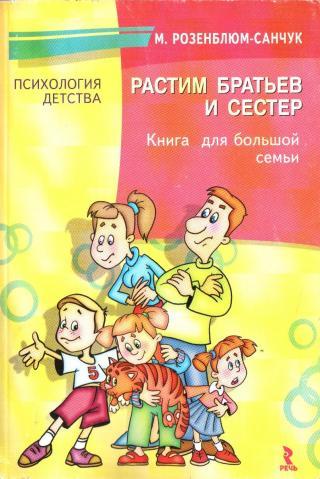 Растим братьев и сестёр. Книга для хорошей семьи