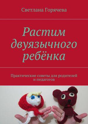 Растим двуязычного ребёнка