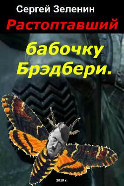 Растоптавший бабочку Брэдбери (СИ)