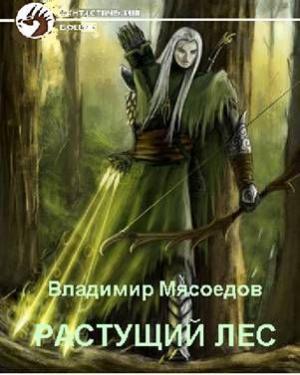 Растущий лес