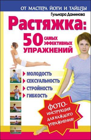Растяжка. 50 самых эффективных упражнений