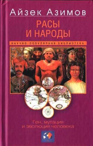 Расы и народы [Ген, мутация и эволюция человека]