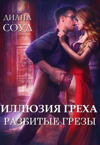 Разбитые грёзы [publisher: SelfPub.ru]