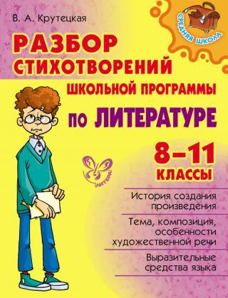 Разбор стихотворений школьной программы по литературе. 8-11 классы