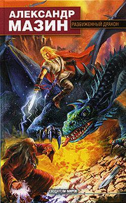 Разбуженный дракон (4,5)