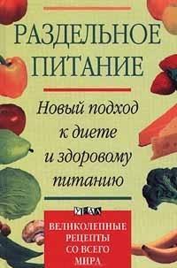 Раздельное питание. Новый подход к диете и здоровому питанию