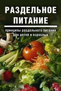 Раздельное питание: Принципы раздельного питания для детей и взрослых