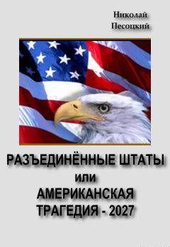 Разъединенные Штаты, или американская трагедия – 2027