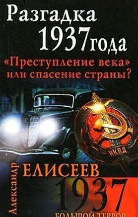 Разгадка 1937 года. Преступление века или спасение страны?