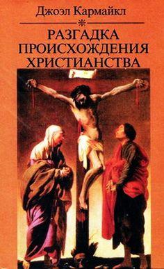 Разгадка происхождения христианства [Светская версия]