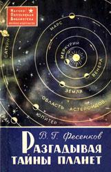 Разгадывая тайны планет