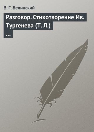 Разговор. Стихотворение Ив. Тургенева (Т. Л.)…