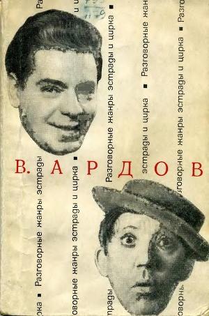 Разговорные жанры эстрады и цирка. Заметки писателя