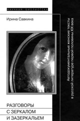 Разговоры с зеркалом и Зазеркальем [ML]