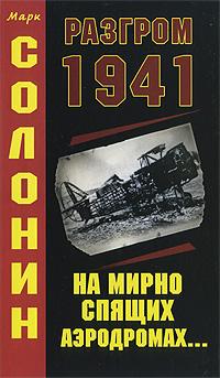 Разгром 1941 (На мирно спящих аэродромах...)