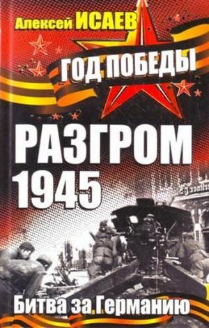 Разгром 1945. Битва за Германию [litres]