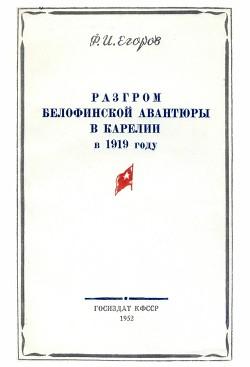 Разгром белофинской авантюры в Карелии в 1919 году