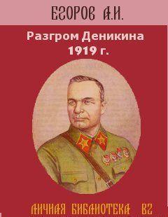 Разгром Деникина 1919 г.