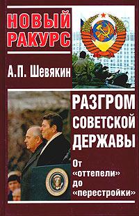 Разгром советской державы. От