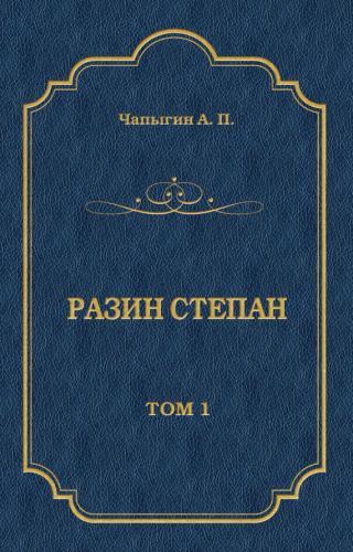 Разин Степан. Том 1