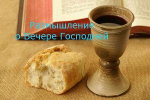 Размышление о Вечере Господней (СИ)