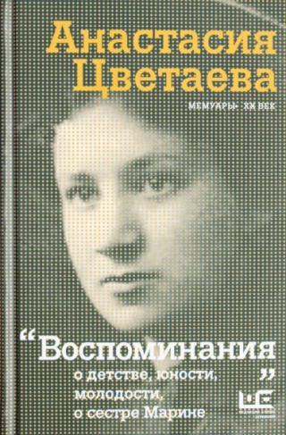 "Размышления над книгой А. Саакянц ""Марина Цветаева"""