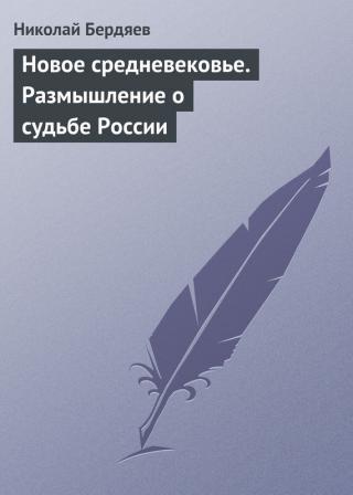 Размышления о русской революции
