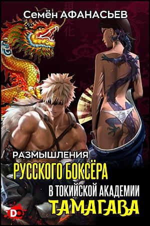 Размышления русского боксёра в токийской академии Тамагава